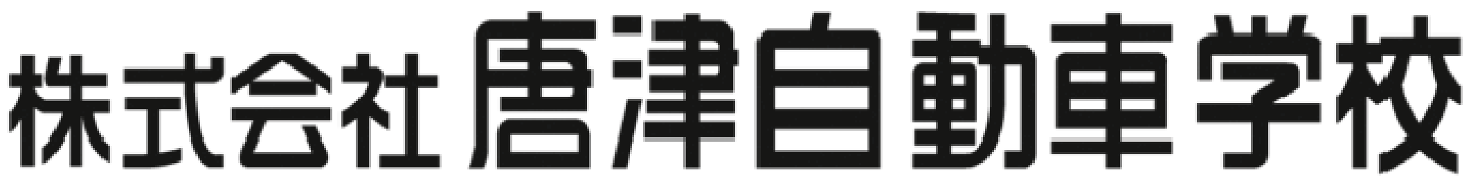 唐津自動車学校ロゴ