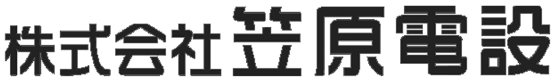 笠原電設ロゴ