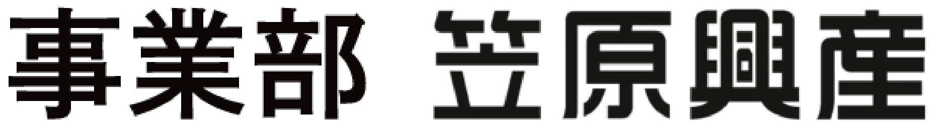 笠原興産 神田給油所ロゴ