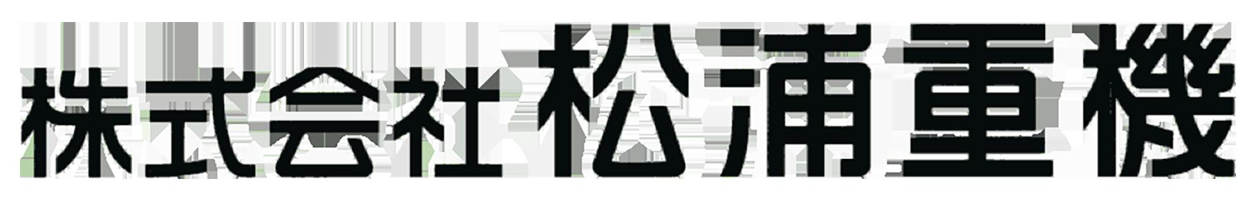 松浦重機ロゴ