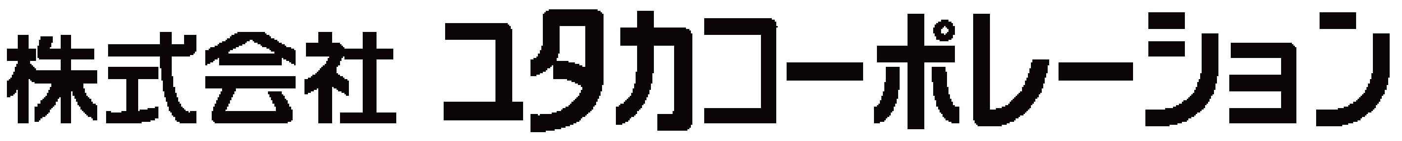 ユタカコーポレーションロゴ