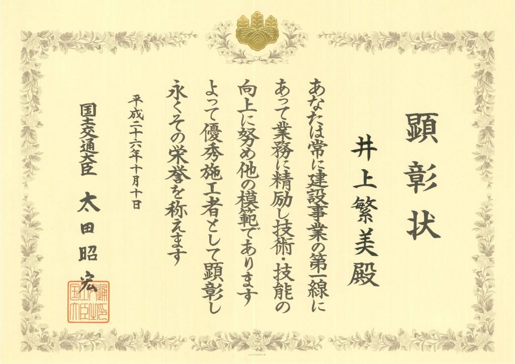 syoujyo-shi
